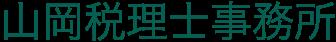 山岡税理士事務所ロゴ