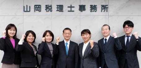 山岡税理士事務所のメンバー